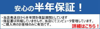 MAZPARTS独自保証【半年】