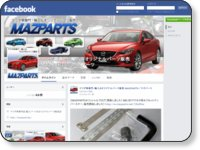 MAZPARTS facbookファンページ