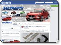 MAZPARTS facbookファンページ