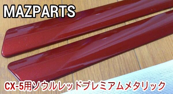 純正色塗装済みサイドモールに新色&GJアテンザ用も登場!