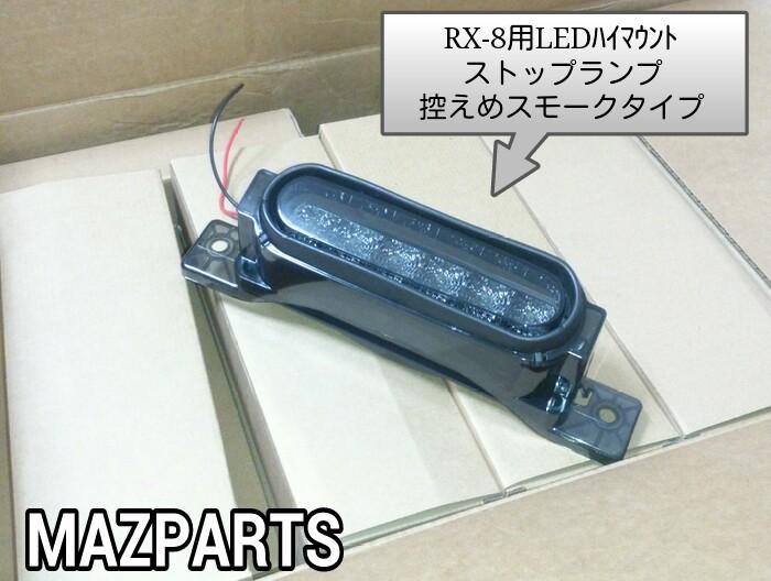 近々販売再開します!RX-8用LEDハイマウントストップランプ