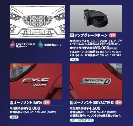CX-5の国内純正オプションに「AWD」「SKYACTIV-D」のオーナメント、アップグレードホーン追加!
