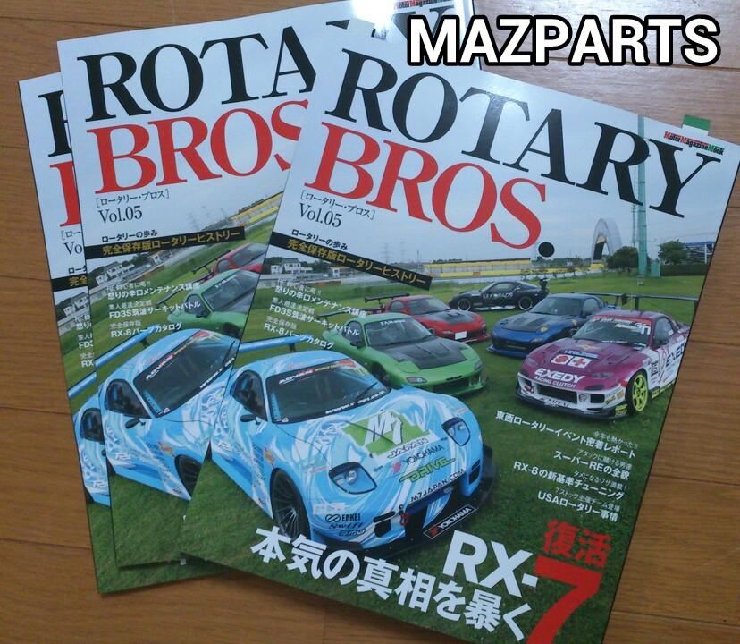 RX-8オーナー必見、ロータリーブロスVol.5発売!