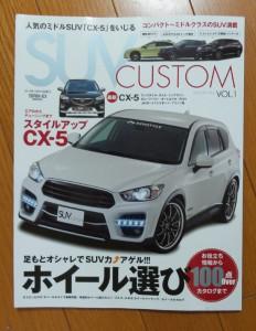 SUV CUSTOM Vol.1に掲載して頂きました!