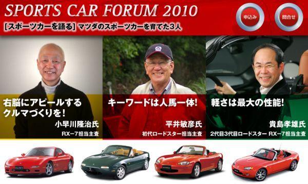 マツダのスポーツカーを育てた3人がスポーツカーを語るイベント@マツダR&Dセンター横浜