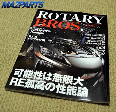 モーターマガジン社 RotaryBros Vol.3でご紹介頂きました!