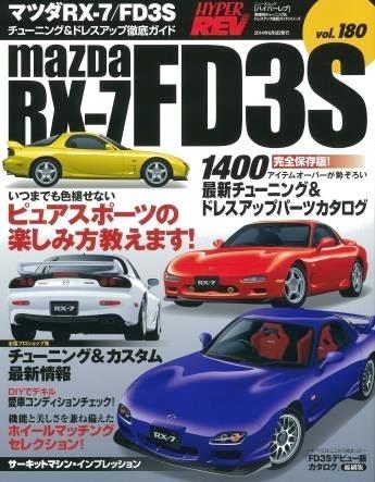 RX-7ムックの新刊!三栄書房ハイパーレブシリーズが4/26(2014年)発売!