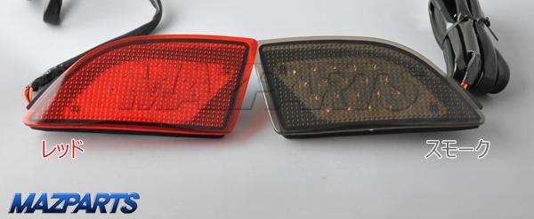 BM/BYアクセラ用/MC後BLアクセラスポーツ用LEDリフレクターにスモーク版登場!