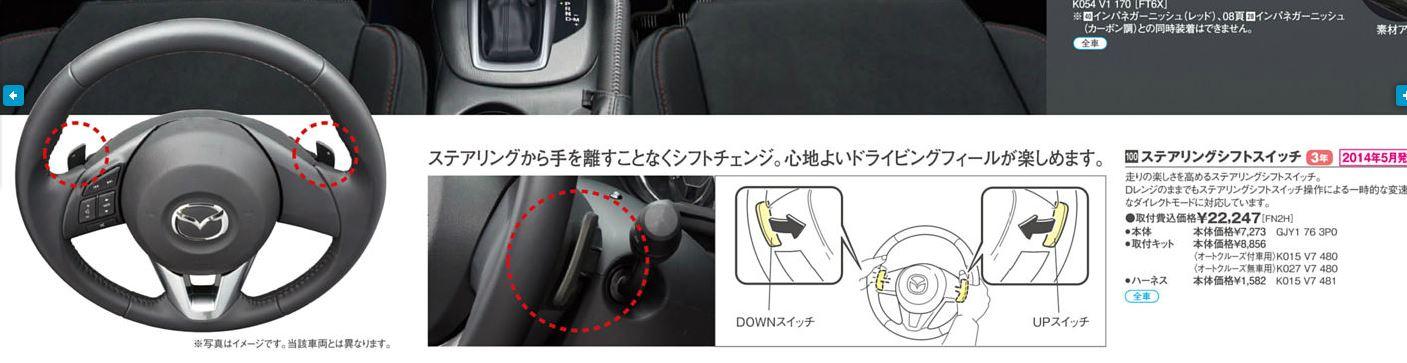 CX-5用マツダ純正パドルシフトオプションの取り付け可否情報!