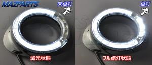 GJアテンザ用フォグランプイルミ型デイライト 点灯状態比較