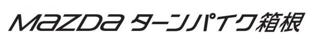 箱根のターンパイクが、2014/8/1から「マツダ ターンパイク箱根」に!