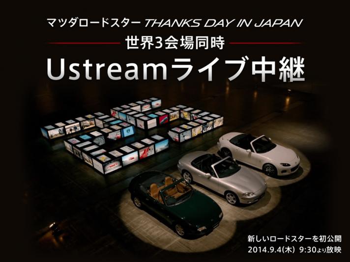 明日(2014.9.4)の新型ロードスター公開イベント、Ustreamで中継されますよー