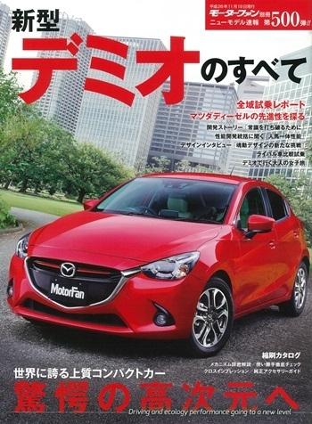 新車の定番雑誌、「新型デミオのすべて」発売中。