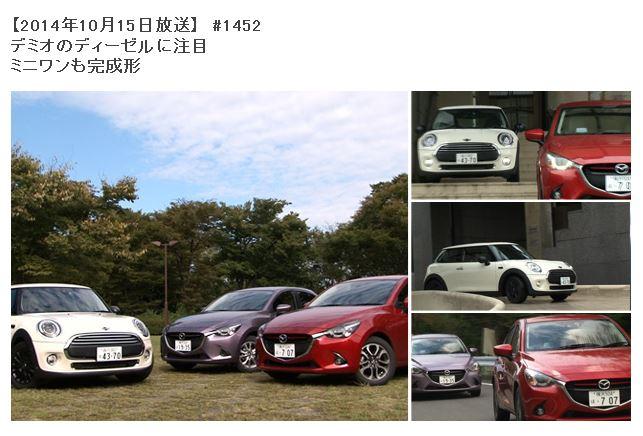 Bs朝日のカーグラtvに デミオのディーゼルが登場 マツダ車専門 輸入 オリジナルパーツ販売 Mazparts Official Blog