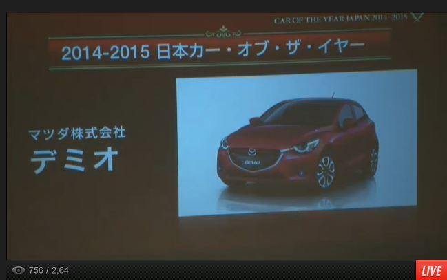 【速報】日本カーオブザイヤーは新型デミオ!おめでとうございます!