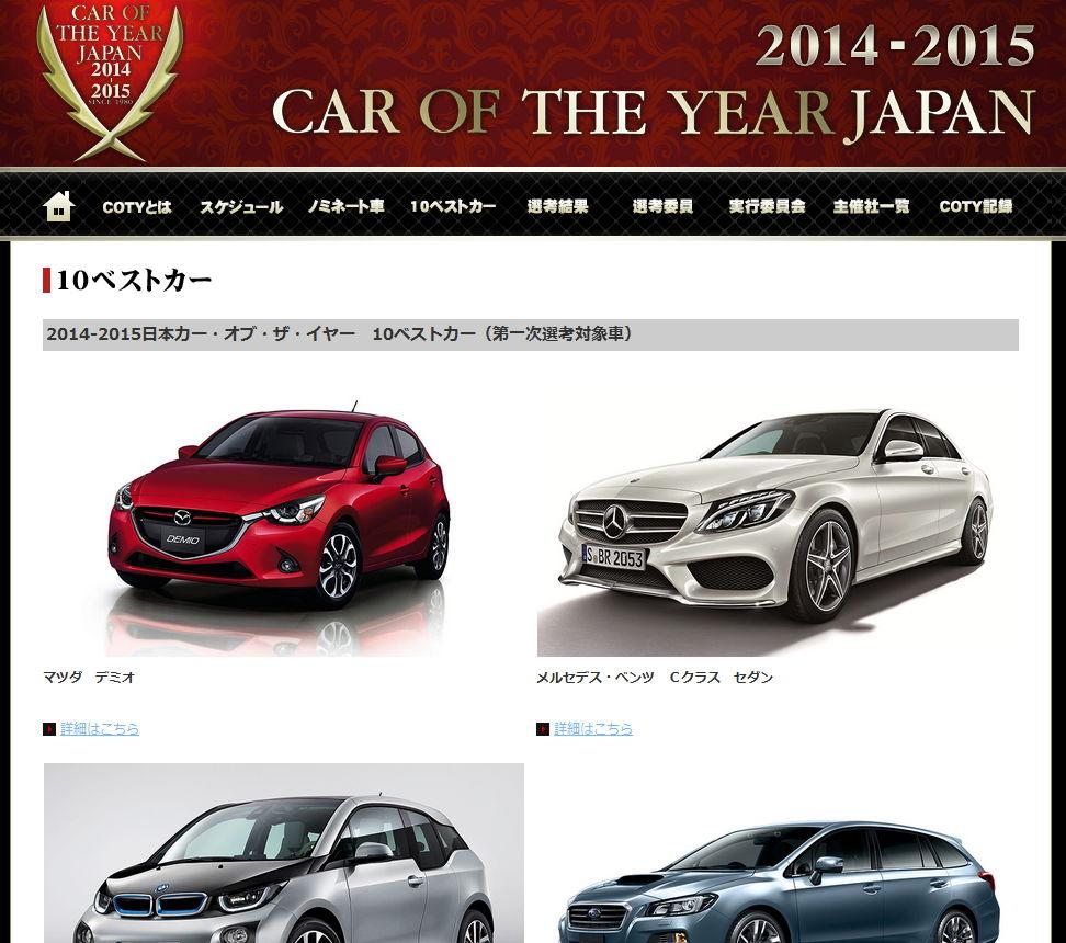 日本カーオブザイヤー10ベストカーに新型DJデミオが予想通りノミネート。最終発表は10日! そしていつもの妄想(笑)