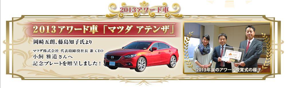 ktv クルマでいこう!ENGINE FOR THE LIFE AWARD 2014投票受付中。マツダ車はアクセラ、デミオが対象。