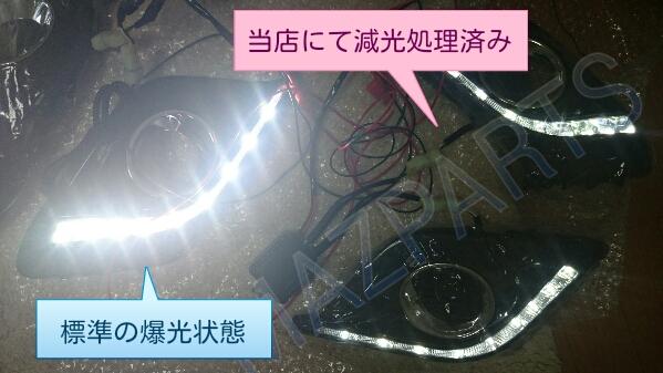 BM/BYアクセラ用デイライト、標準で車検対応の光量になります!