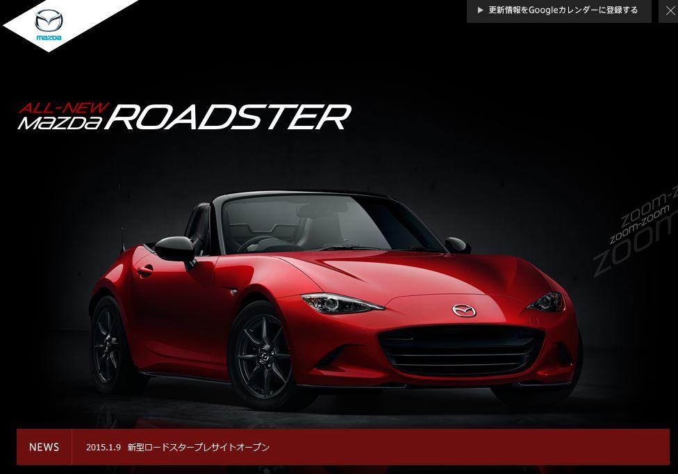 NDロードスター発売時期発表&プレサイトオープン&THANKS DAY in JAPAN 2nd申し込み開始!