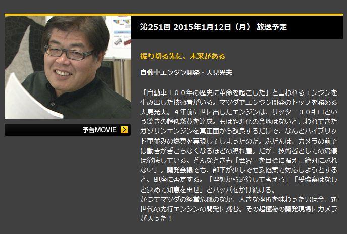 NHKプロフェッショナル仕事の流儀2015/1/12放送にてマツダのエンジン開発トップ、執行役員人見氏登場!