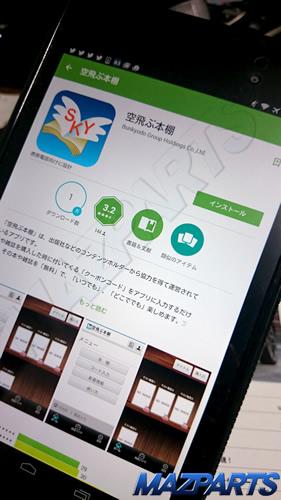 空飛ぶ本棚 Androidアプリ