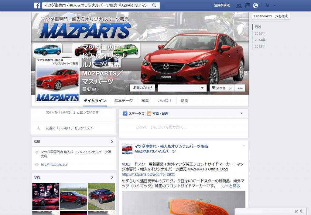 マツダ車専門・輸入&オリジナルパーツ販売 MAZPARTS/マズパーツ