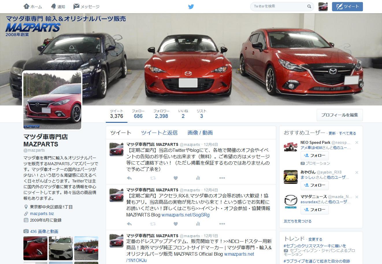 マツダ車専門店 MAZPARTS(@mazparts) Twitter