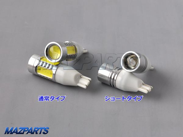 新商品!LEDバルブ T10, T20タイプ(7.5W)でそれぞれ2種類ずつ