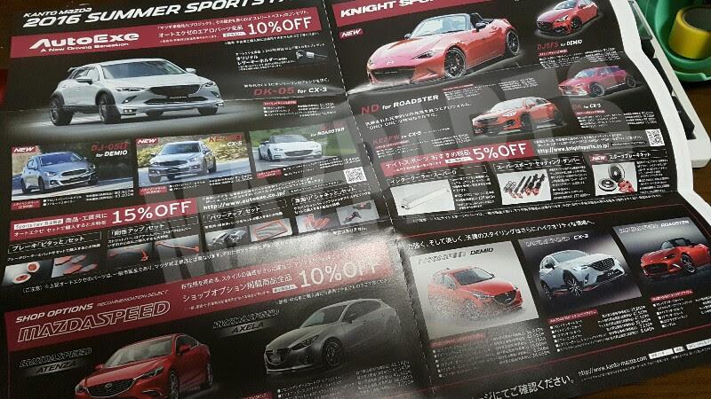 関東マツダのサマースポーツキャンペーン情報&SAB千葉長沼の出店ショップが決まった模様