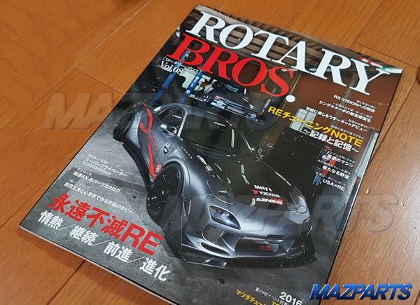 この季節定番、ロータリーブロス Vol.8 本日発売!