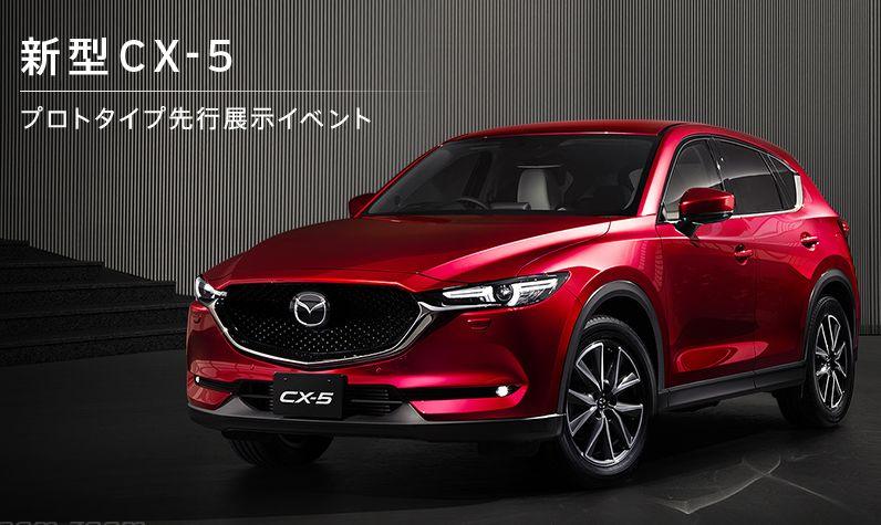 新型CX-5予約してきたよ&実車の先行展示情報など