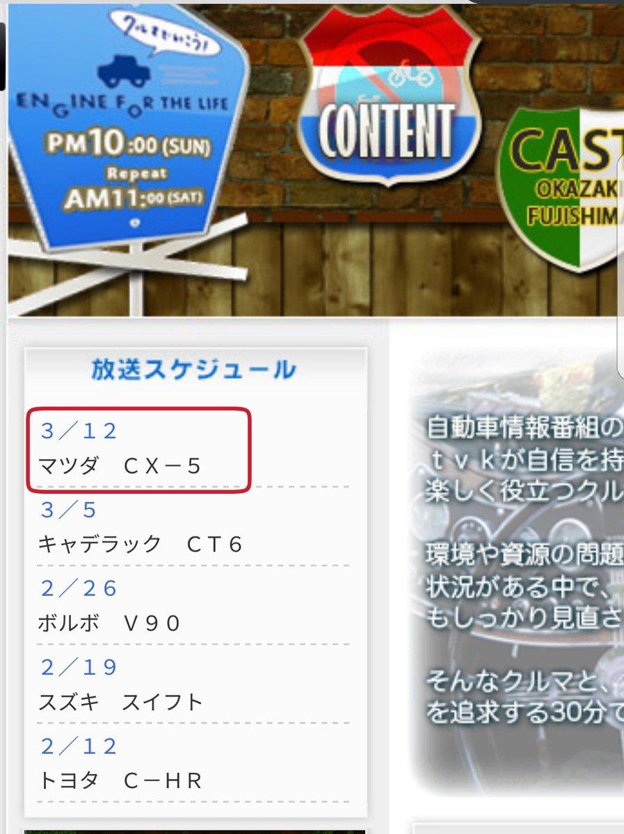 3/12(日)のクルマでいこう!に新型CX-5が登場!