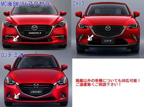 ブラッククロームグリルに対応車種を追加!MC後BM/BYアクセラ、CX-3, DJデミオ