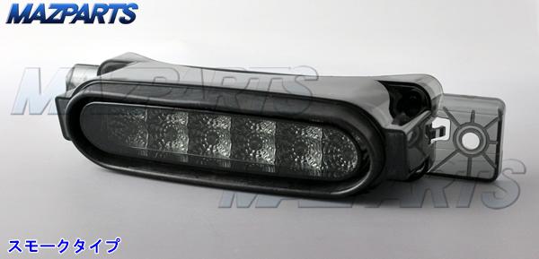 MC前後RX-8用LEDハイマウントストップランプ入荷してます&KF CX-5用ブラッククロームフロントグリル、在庫あります