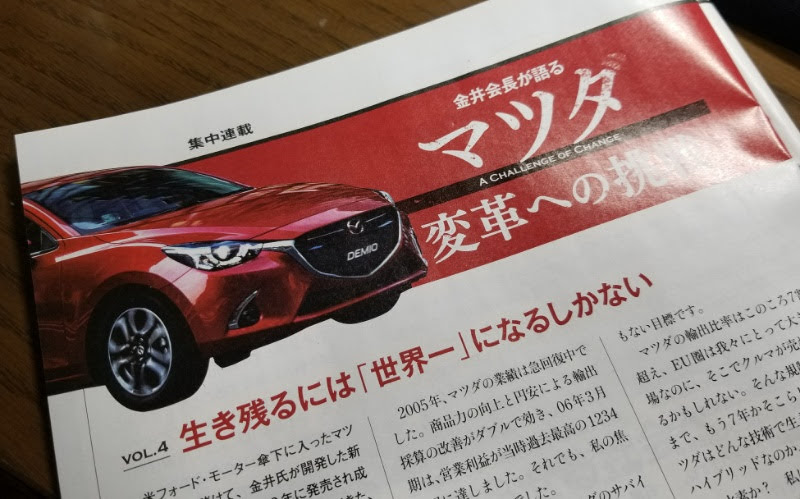 日経ビジネスの集中連載、「金井会長が語る マツダ変革への挑戦」が面白い!