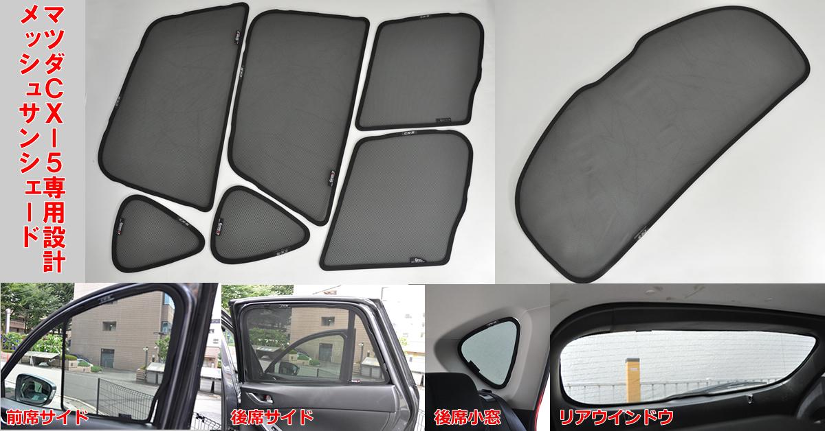 車種別専用設計サンシェード、KF型CX-5用も含めてご予約受け付け中です!