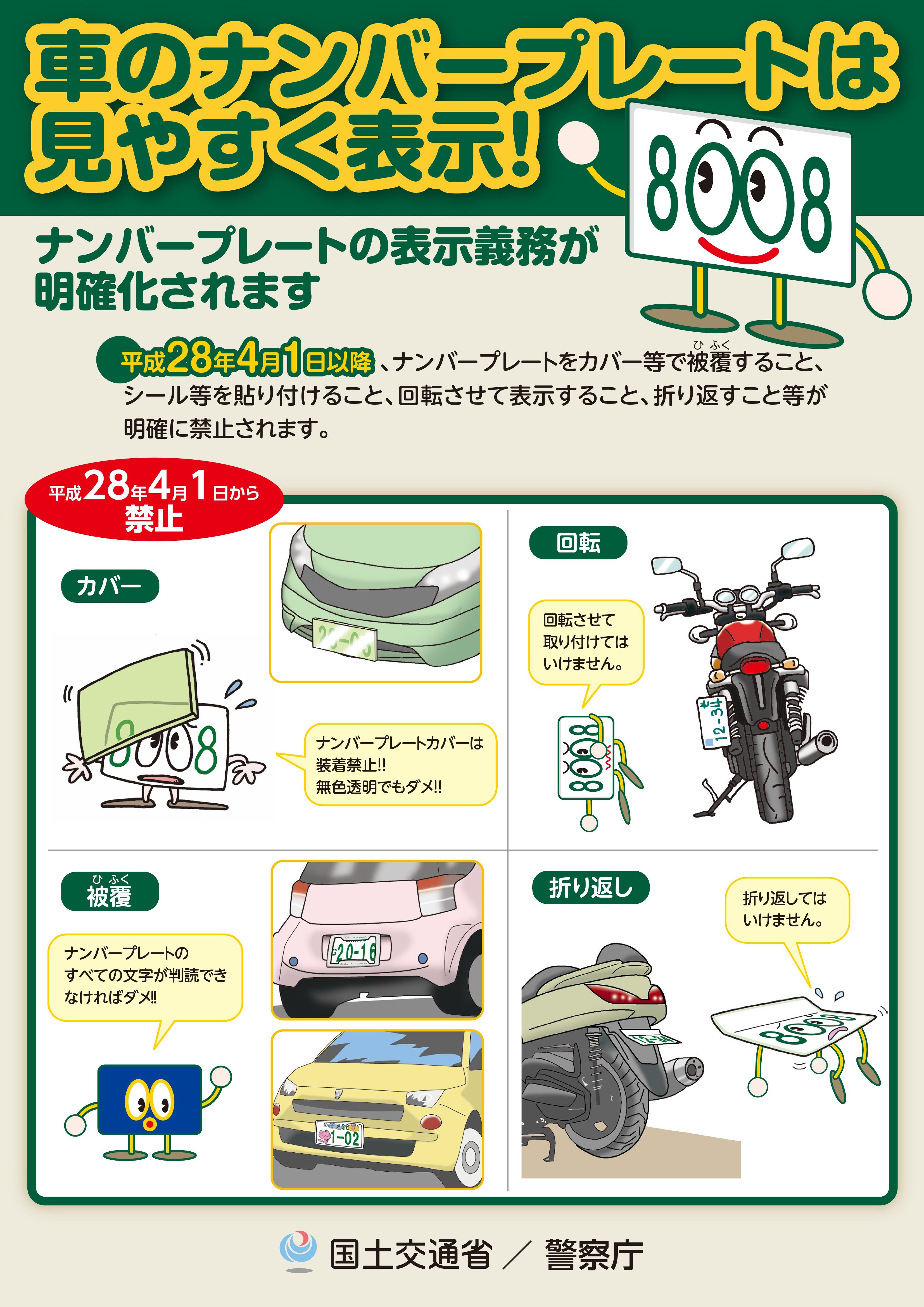 当店オフセットナンバーステーの車検対応:平成33年4月以降の新基準でどのような扱いになるか?