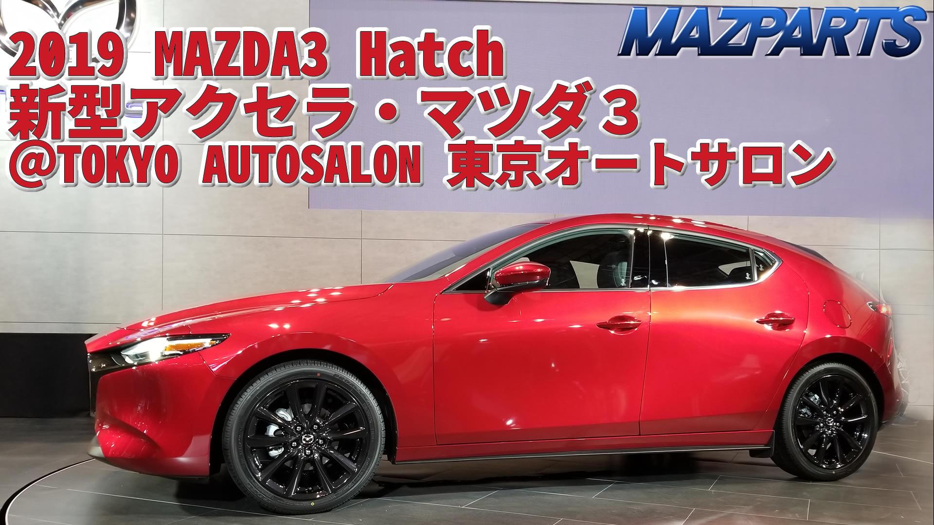 オートサロンで新型アクセラ・マツダ3/MAZDA3 Hatch 2019を見てきたよ(くるくる回るアクセラのHD動画あり)