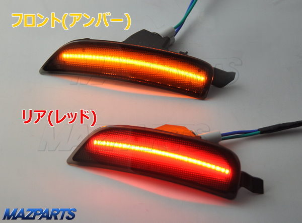 ご予約受け付け開始!NDロードスター用LEDサイドマーカー、スモークタイプ
