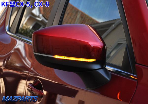 新商品というか紹介忘れのドアミラーシーケンシャルウインカー MC後KE型CX-5, CX-3用