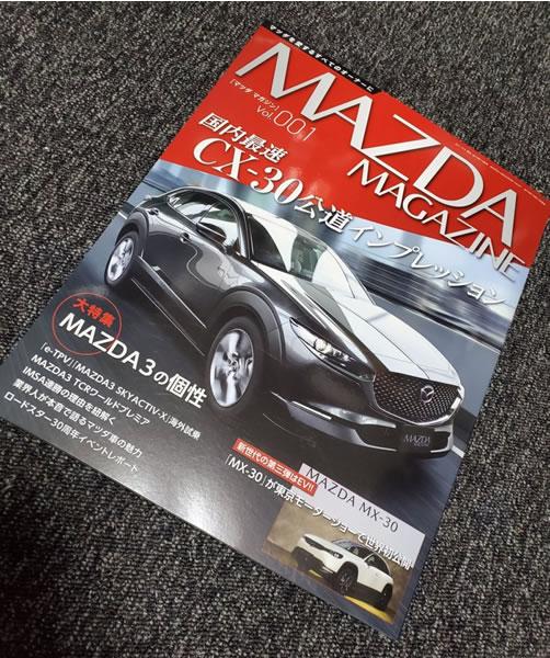 三栄社より「マツダマガジン」発売。当店もちょっと載ってます