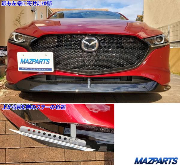 新商品! Mazda3/マツダ3用オフセットナンバーステー、まずはファストバックから。