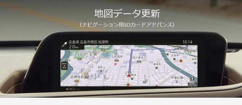 マツコネのナビの地図を自宅でアップデートする方法(主にMAZDA3/マツダ3、CX-30オーナー向け)