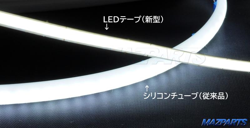 明るさと光り方のバランスがよりよくなった新型のLEDテープ・トランクルームライト